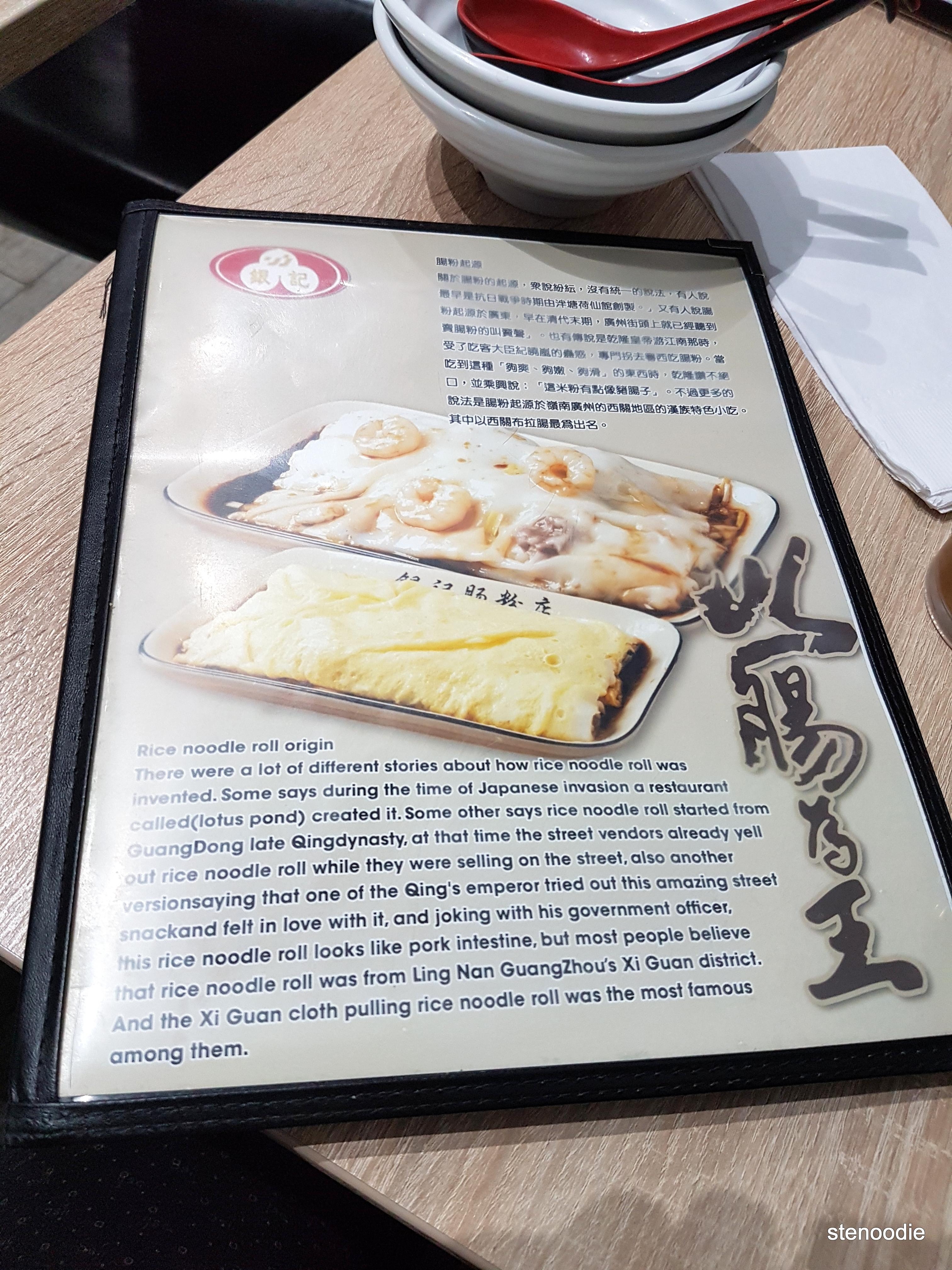 Yin Ji Chang Fen rice noodle roll history