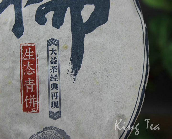 Free Shipping 2015 TAE TEA DaYi NanNuo Bing Cake 357g China YunNan MengHai Chinese Puer Puerh Raw Tea Sheng Cha