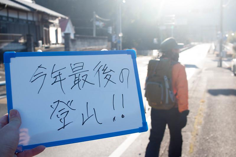 20161231-奥久慈男体山-0069.jpg