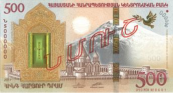 Armenian Commemorative Hybrid Banknote