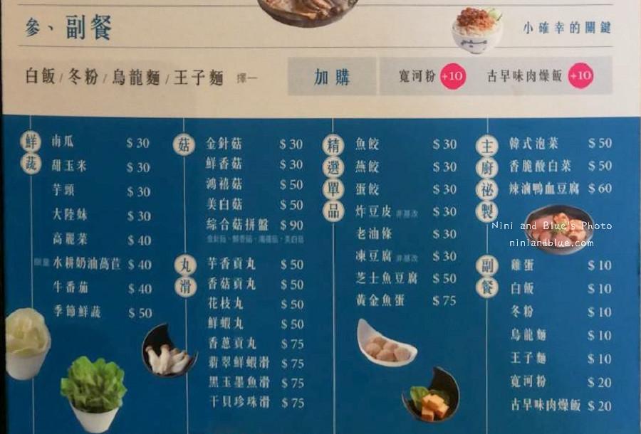 這一小鍋.菜單.menu.價格03