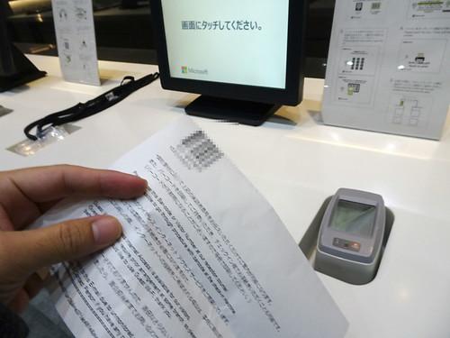 日本マイクロソフト社に行ってきた