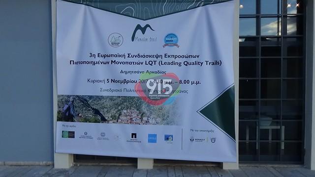 Πανευρωπαϊκή συνδιάσκεψη πιστοποιημένων μονοπατιών στην Δημητσάνα