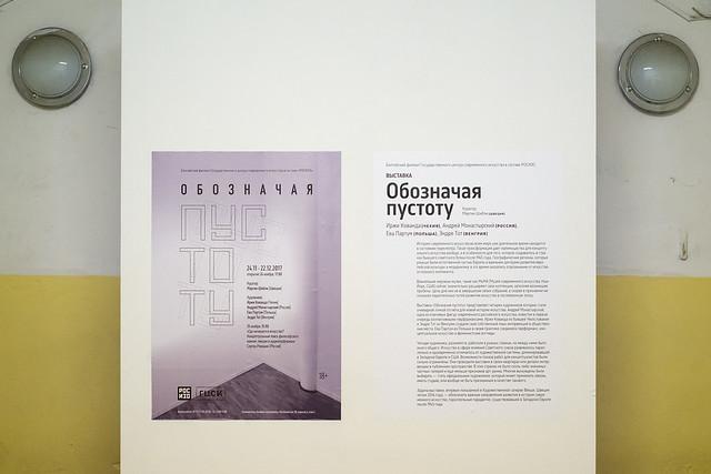 """Открытие выставки """"Обозначая пустоту"""" 24.11.2017"""