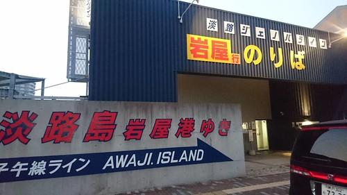 ジェノバラインで淡路島へ