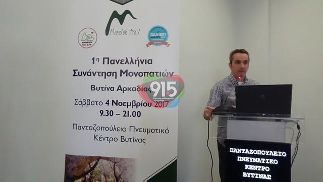Πανελλήνια συνάντηση πιστοποιημένων μονοπατιών στη Βυτίνα