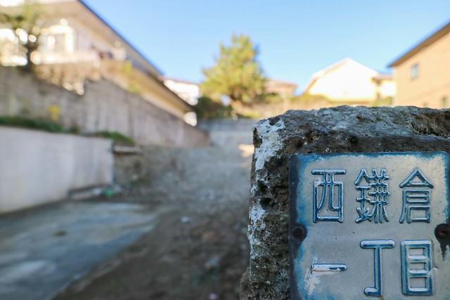 鎌倉市西鎌倉