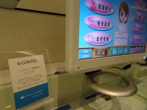 日本マイクロソフト社品川