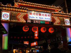 饒河街觀光夜市 Raohe St. Night Market