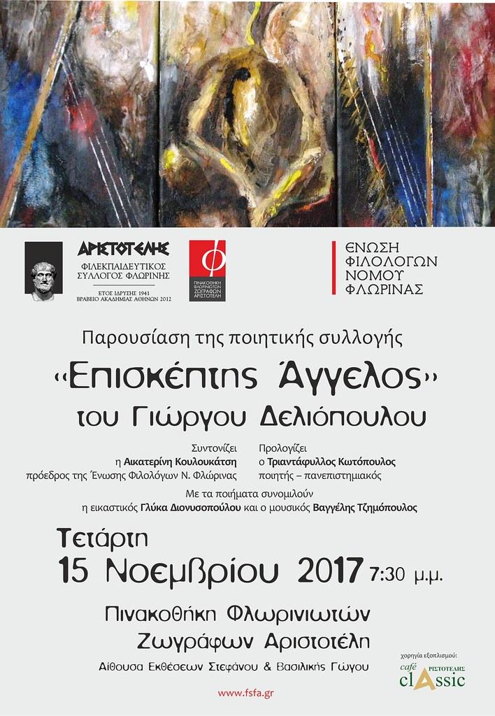 Παρουσίαση της ποιητικής συλλογής «Επισκέπτης Άγγελος» του Γιώργου Δελιόπουλου