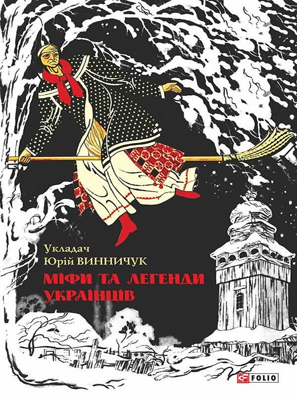 Міфи та легенди українців. Юрій Винничук