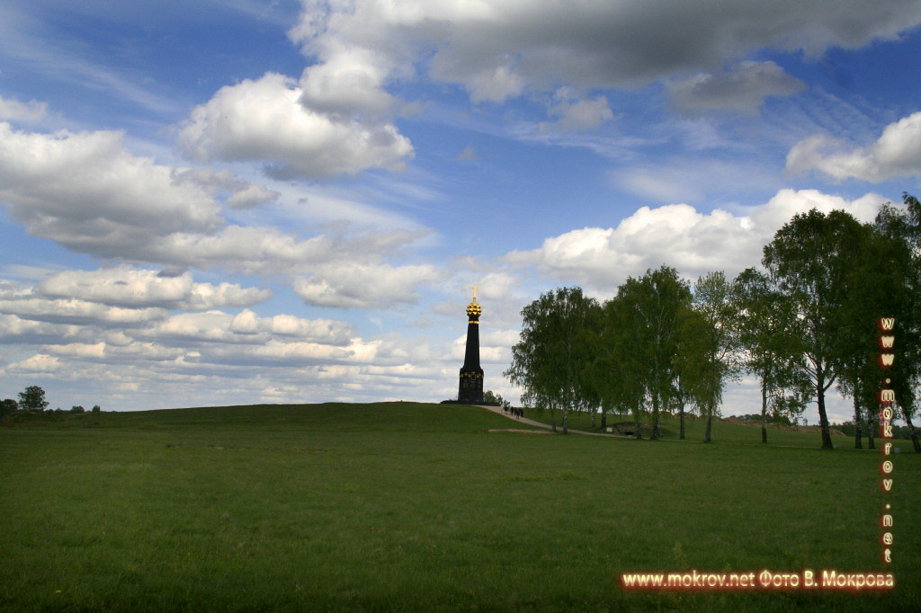 Музей-заповедник «Бородинское поле»  фотографии