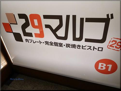 Photo:2017-11-03_T@ka.の食べ飲み歩きメモ(ブログ版)_店名由来の肉を楽しめる気楽な居酒屋【高槻】29マルゴ_01 By:logtaka