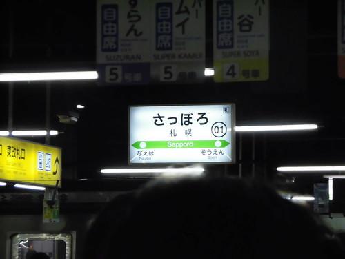 旭川から札幌は特急スーパーカムイ