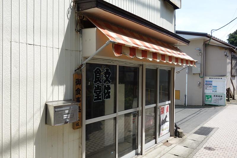 Bunsa Shokudo, Enoshima , Fujisawa City