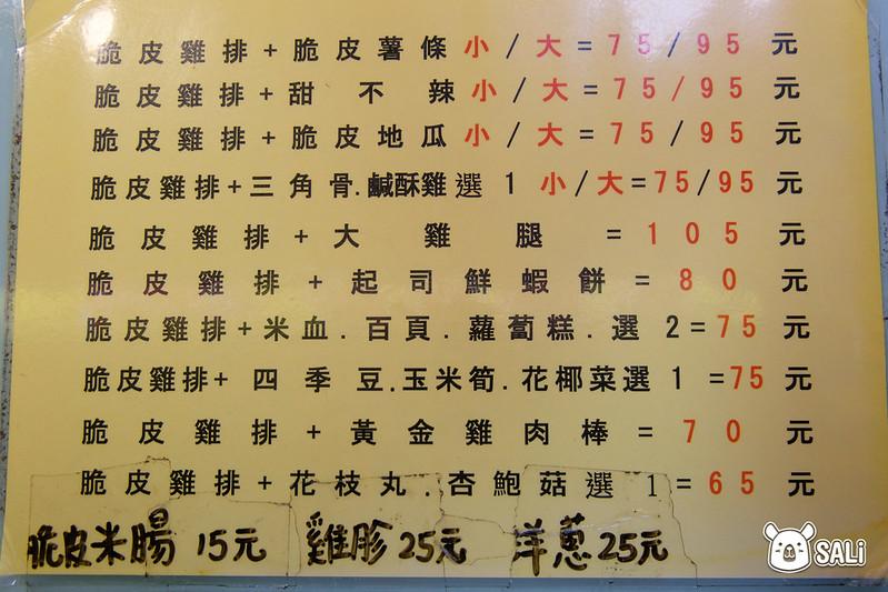 心口福-8