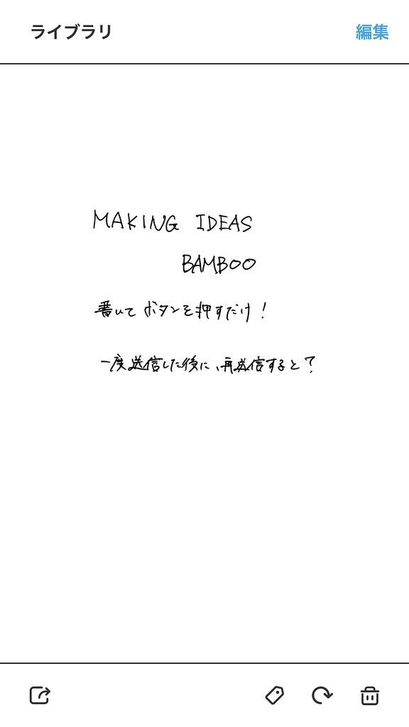 bambooアプリ結合後データ