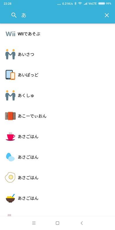 JOY OCTOPUS ウォッチアプリ設定 (14)