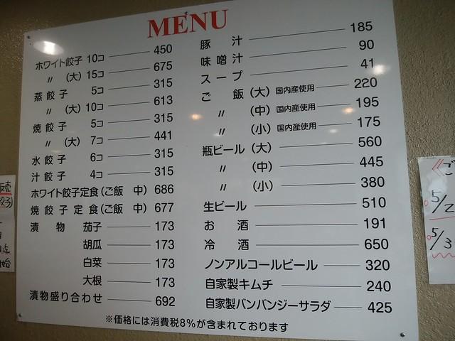 ishikawa-kanazawa-dai7gyozanomise-menu-01