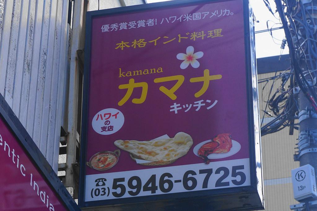 カマナ(桜台)
