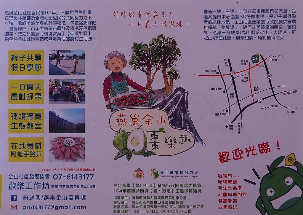 燕巢金山社區 (23)