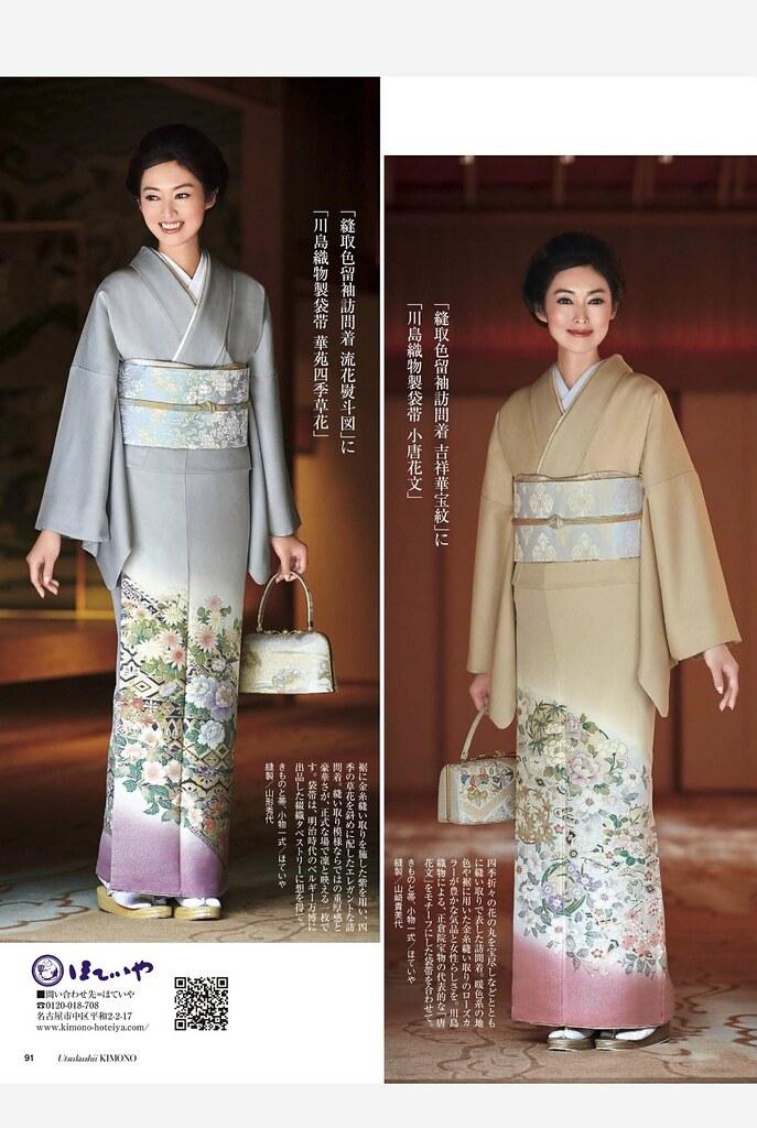 Люди в кимоно IMG_6615