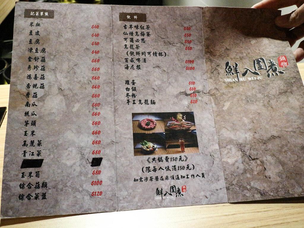 鮮入圍煮 (12)