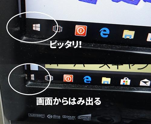 PCをTVにつなぐと端が切れる
