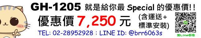 GH1205 price