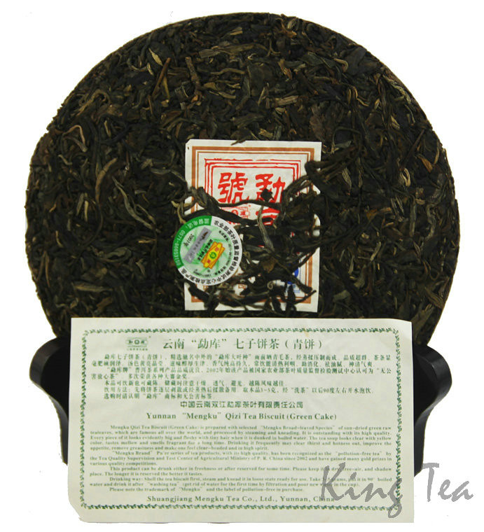 Free Shipping 2007 ShuangJiang MengKu HAO New Version Cake 400g China YunNan MengHai Chinese Puer Puerh Raw Tea Sheng Cha