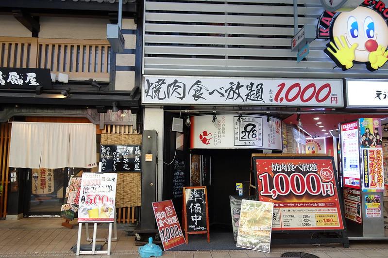 298<NIKUYA> @Sannomiya , Kobe , Hyogo