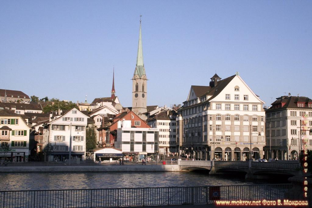 Исторический центр города Цюриха