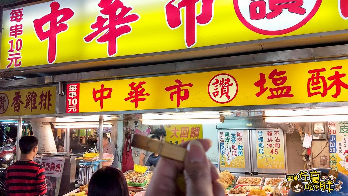 中華夜市鹽酥雞-7