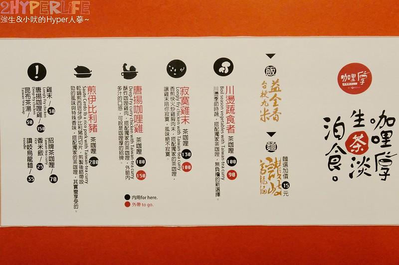 Offer curries 咖哩厚 台灣茶咖哩專賣店 (5)