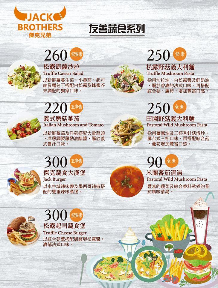 傑克兄弟牛排館臺中公益店 .菜單DM07