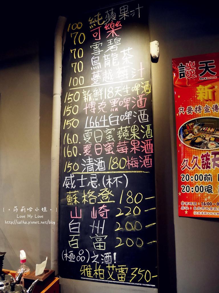 台北東區國父紀念館站談天自助燒烤串燒 (1)