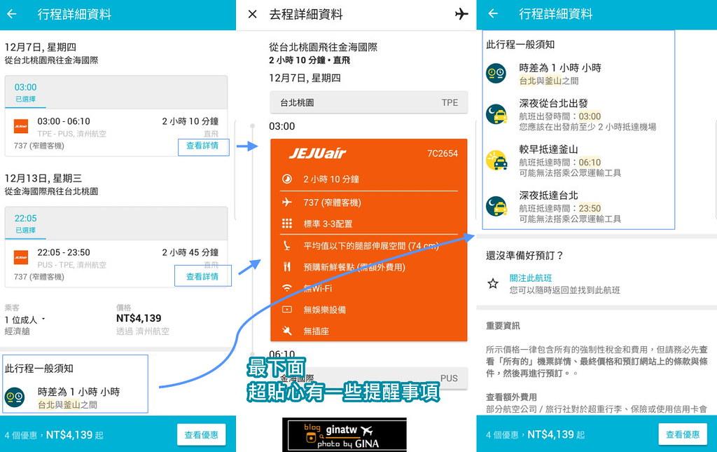 機票比價網/APP》全球機票比價網推薦Skyscanner 免費App 台灣飛韓國、澳洲機票比價教學 @Gina Lin