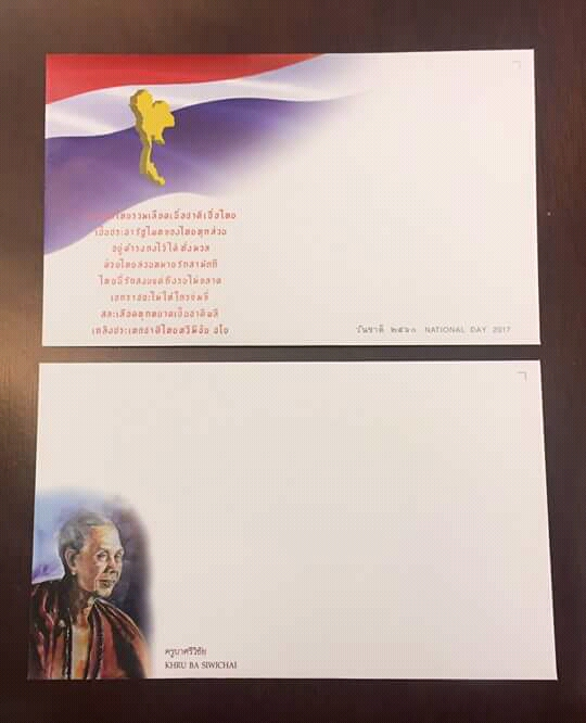 Cachets produced by the Thailand Postal Museum in Bangkok for National Day - December 5, 2017