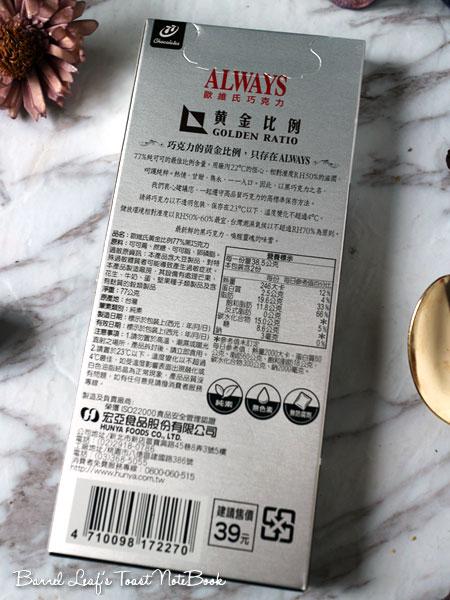 歐維氏 77% 巧克力 always-77-chocolate (3)