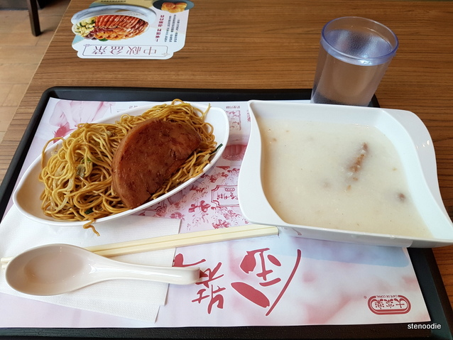 Congee Breakfast Set.