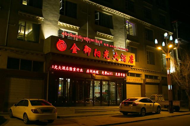 """Jin Yu  Yang Guang Hotel"", Garzê 甘孜「金御阳光大酒店」外観"