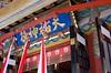 Photo:IMGP5254 By yuki5287