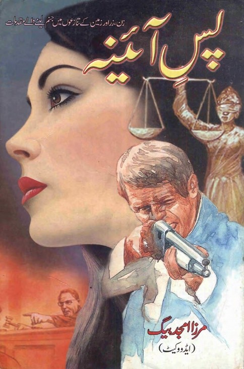 Puss E Aaina  is a very well written complex script novel which depicts normal emotions and behaviour of human like love hate greed power and fear, writen by Mirza Amjad Baig , Mirza Amjad Baig is a very famous and popular specialy among female readers