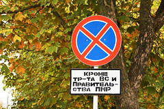 Only military and parliament vehicles allowed in Tiraspol / Transnistria