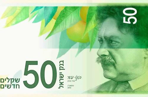 Israel 50-shekel banknote