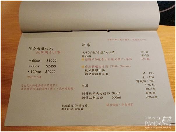 福叁鍋物 (10)