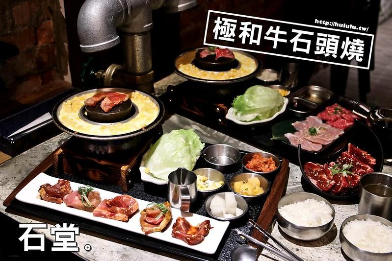 台南美食  全台首創!工業老宅燒烤味!韓式五色燒肉大滿足!一個人也可以開心吃燒烤啊~小菜,飲品無限供應!「石堂-極和牛石頭燒」|台南燒烤|台南聚餐|韓式燒肉|