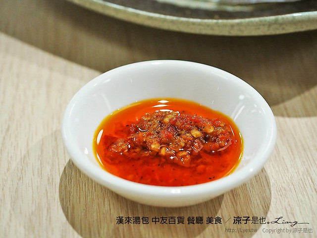 漢來湯包 中友百貨 餐廳 美食 24