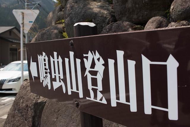 20150425_鳴虫山_0063