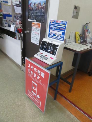 金沢競馬場のスマホ充電